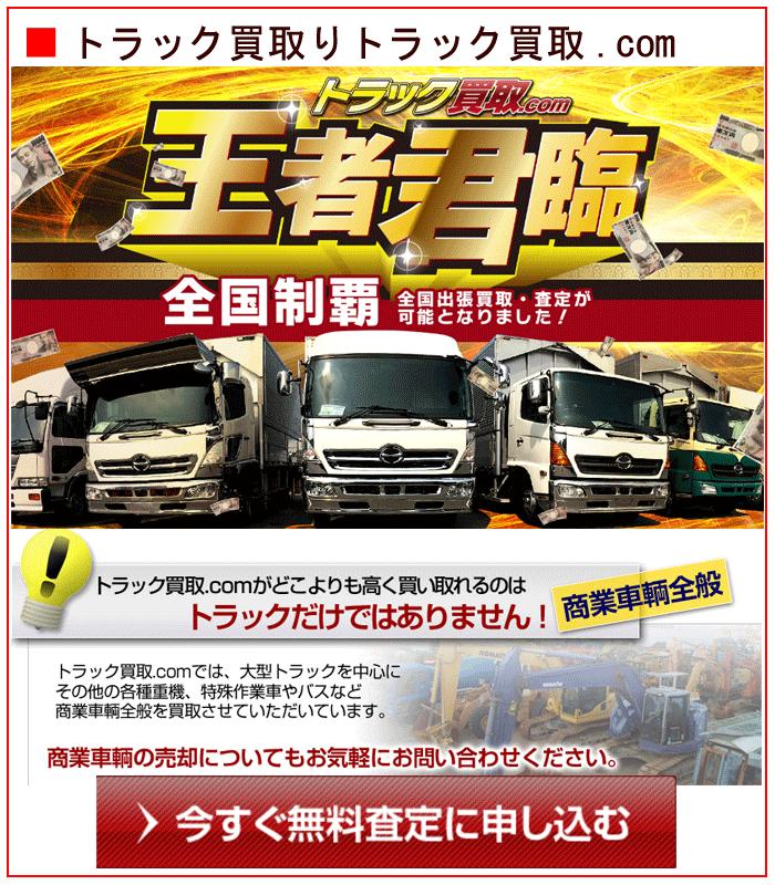 トラック買取COM