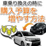 kuruma_norikae00