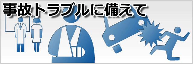 jiko-toraburu-02